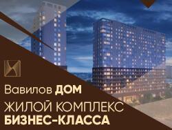 Жилой комплекс бизнес-класса «Вавилов ДОМ» Рядом метро Ленинский проспект
